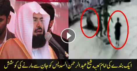 Imam Syekh Sudais Hampir Dibunuh Oleh Orang Syiah Laknatullah