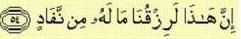 ayat 54 ( surah as-Saad